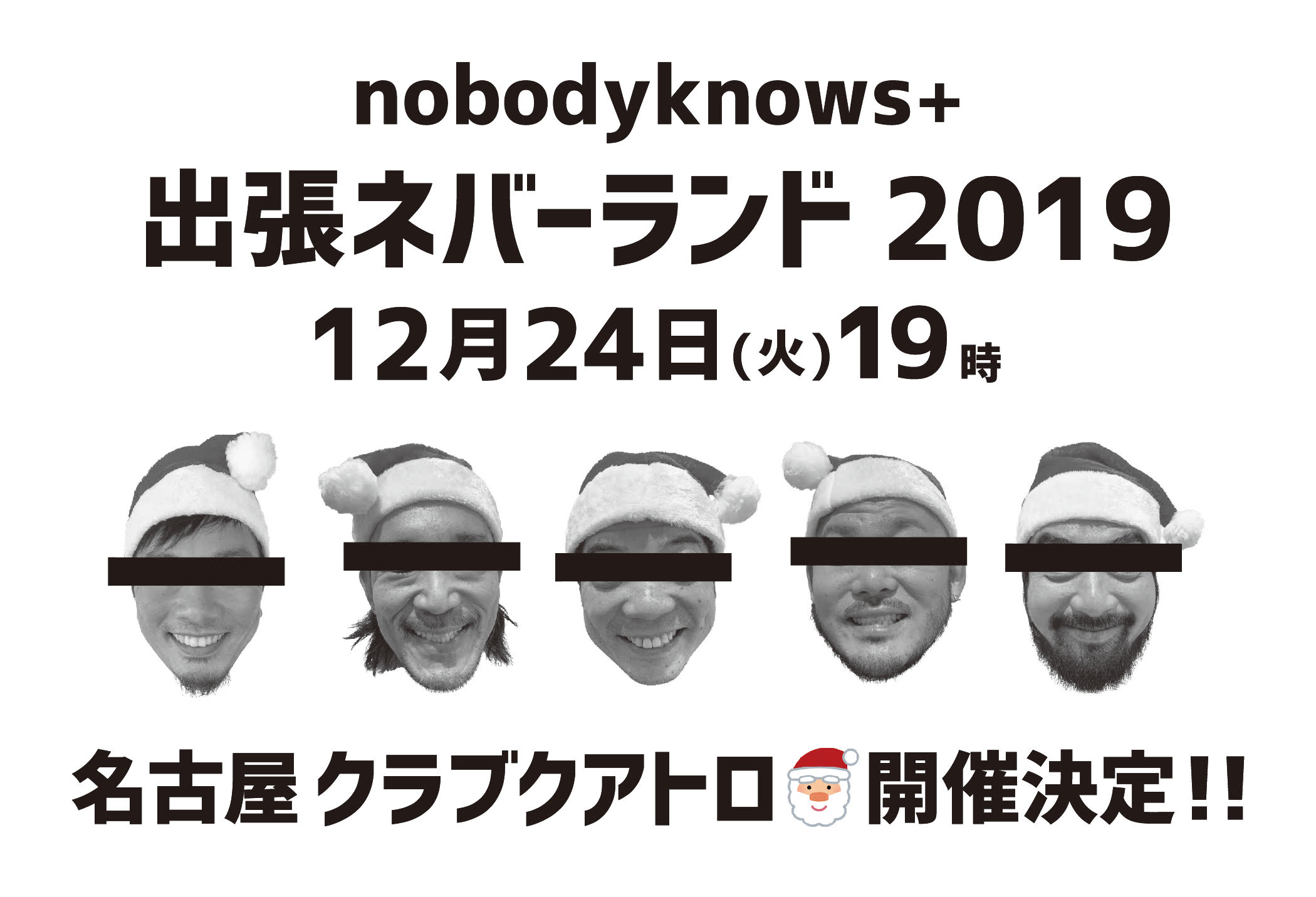 nobodyknows2